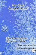 Дмитрий Раевский -Мир исполнен узорами из мелодий и Света
