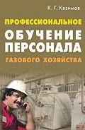Карл Гасанович Кязимов - Профессиональное обучение персонала газового хозяйства