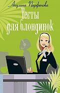 Акулина Парфенова -Тесты для блондинок