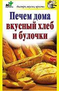 Дарья Костина - Печем дома вкусный хлеб и булочки