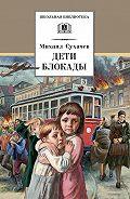 Михаил Сухачев - Дети блокады