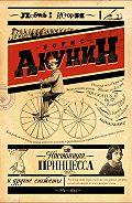 Борис Акунин - Настоящая принцесса и другие сюжеты