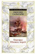Эмилио Сальгари -Корсары Южных морей (сборник)