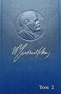 Владимир Ильич Ленин - Полное собрание сочинений. Том 2. 1895–1897