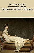 Николай Кибрик -Супружеская секс-терапия