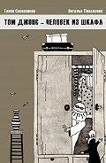 Елена Соковенина - Том Джонс – человек из шкафа