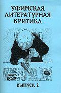Уфимская литературная критика. Выпуск 2