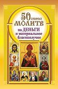 Наталия Берестова -50 главных молитв на деньги и материальное благополучие