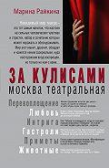 Марина Райкина - За кулисами. Москва театральная