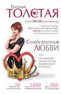 Наталья Толстая -Служба спасения любви, или Не позволяй своему принцу превратиться в козлика!
