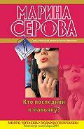 Марина Серова - Дуракам всегда везет!