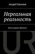 Андрей Кананин -Нереальная реальность