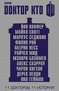 Мэлори Блэкмен - Доктор Кто. 11историй (сборник)