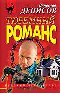 Вячеслав Денисов -Иди и умри