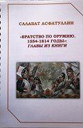 Салават Асфатуллин -Братство по оружию. 1554-1814 гг. Главы из книги