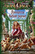 Анна Гринь -Принцессы бывают разные