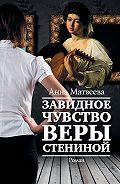 Анна Матвеева -Завидное чувство Веры Стениной