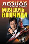 Алексей Макеев -Моя дочь – волчица (сборник)