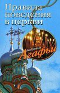 Агафья Тихоновна Звонарева -Правила поведения в церкви