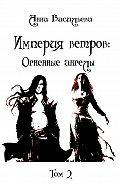 Анна Васильева -Империя Ветров: Огненные ангелы