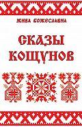 Жива Божеславна -Сказы кощунов. Толкования и календарь кощунов