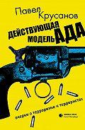 Павел Крусанов -Действующая модель ада. Очерки о терроризме и террористах