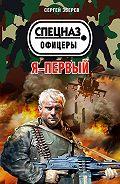 Сергей Зверев -Я – первый