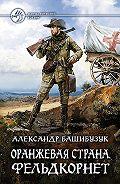 Александр Башибузук -Оранжевая страна. Фельдкорнет