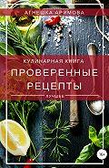 Агнешка Аримова -Проверенные рецепты