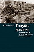 Андрей Елпатьевский -Голубая Дивизия, военнопленные и интернированные испанцы в СССР