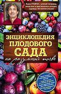 Павел Траннуа - Энциклопедия плодового сада на разумной почве