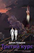 Денис Кащеев -Третий курс