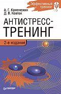 Андрей Каменюкин -Антистресс-тренинг