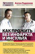 Антон Родионов -Как прожить без инфаркта и инсульта