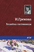 И. Грекова -Хозяйка гостиницы