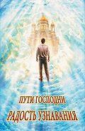 Наталья Горбачева -Радость узнавания (сборник)