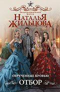 Наталья Жильцова -Обрученные кровью. Отбор