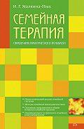 Ирина Малкина-Пых - Семейная терапия