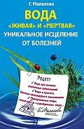 Галина Малахова -Вода «живая» и «мертвая». Уникальное исцеление от болезней