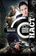 Алексей Наст - Чужая зона