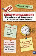 Николай Додонов -Антитайм-менеджмент