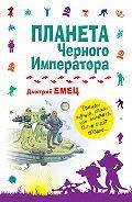 Дмитрий Емец - Планета Черного Императора