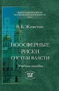Владимир Живетин - Ноосферные риски систем власти