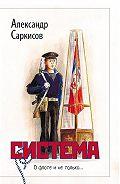 Александр Саркисов - Система (сборник)