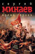 Сергей Минаев - Время героев (сборник)