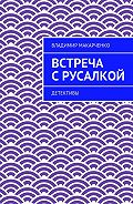 Владимир Макарченко -Встреча срусалкой. Детективы
