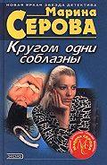 Марина Серова - Кругом одни соблазны
