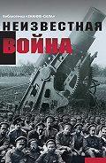 Сборник статей -Неизвестная война. Правда о Первой мировой. Часть 1