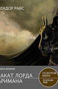 Вендор Райс - Закат лорда Аримана