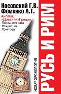 Анатолий Фоменко -Англия и «Древняя» Греция. Подлинная дата Рождества Христова